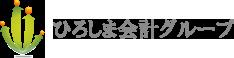 ひろしま会計グループ